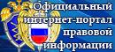 Официальный интернет портал правовой информации