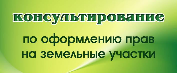 Оформление прав на земельные участки