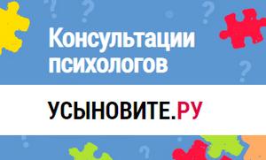 Запись на онлайн-консультацию Усыновите.ру